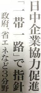 """日本経済 """"HARDLANDING"""" への道程 経団連•政府も """"草木もなびく一帯一路""""ってか?! これが現実世界"""