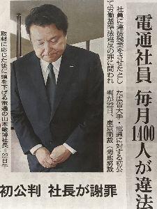 """日本経済 """"HARDLANDING"""" への道程 この最先端ブラック企業! 謝罪では済まない ムショに5年入って来い"""