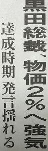 """日本経済 """"HARDLANDING"""" への道程 もう ど〜でもイイよ BOJ総裁さん!  2030年頃には ハイパーインフレで30%物価上昇 更に"""