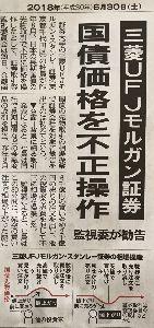 """日本経済 """"HARDLANDING"""" への道程 セコイぞ! 小汚い 三菱UFJ•Morgan Stanley !"""