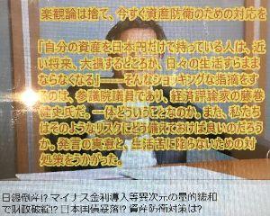 """日本経済 """"HARDLANDING"""" への道程 さて、 いかがなものか?  オオカミ少年 足掛け15年余って?"""