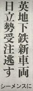 """日本経済 """"HARDLANDING"""" への道程 日立よ オマエもか!"""