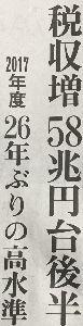"""日本経済 """"HARDLANDING"""" への道程 明日の事は 誰もわからない。"""