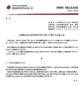 2400 - SOMPOケアメッセージ(株) <SOMPOケアメッセージ 上場廃止!!> 介護施設16人死亡、集団食中毒・・・・。損保ジャパン日本