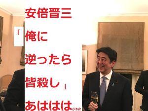 右翼ファシスト安倍総理自民党政権の疑惑一覧  安倍晋三の本性はこれです。「旧日本軍大好き、虐殺大好き。だから南京大虐殺は隠蔽しちゃうもんね。」