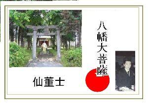 清和会  甘利晴彦 甘利八幡宮は明治より地図から削除された  それは拝ませたくなかったのだ。