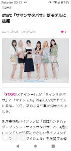 7829 - (株)サマンサタバサジャパンリミテッド STAYCが韓国サマンサの顔に‼️  先に韓国人投資家に買われませんように‼️