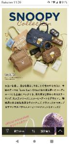7829 - (株)サマンサタバサジャパンリミテッド スヌーピーちゃんが来ました‼️