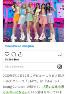 7829 - (株)サマンサタバサジャパンリミテッド BTSではなく同性グループの新星『STAYC』がミューズか‼️  韓流のスター候補を取り入れたら、サ