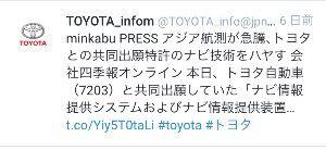 9233 - アジア航測(株) > 材料は、トヨタ&国策!! >  > 普通、大口入って3倍。 >