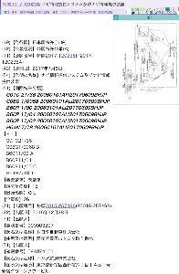 9233 - アジア航測(株) トヨタ自動車株式会社の特許  特開2017-120238ナビ情報提供システム及びナビ情報提供装置 h