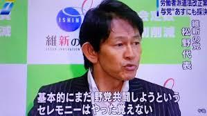 日本維新の会 派遣法改正案 不可解な維新の対応 http://mainichi.jp/opinion/news/2