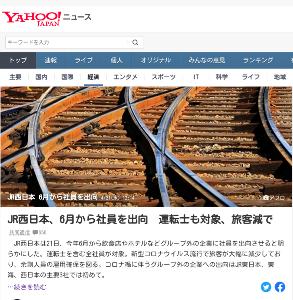 9021 - 西日本旅客鉄道(株) どうやら 相当ヤバイみたいやな