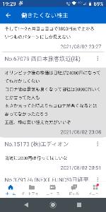 9021 - 西日本旅客鉄道(株) 安く買いたい人その3  日経下がると不安をあおるが、エディオンの株価は上昇すると矛盾することを言う人