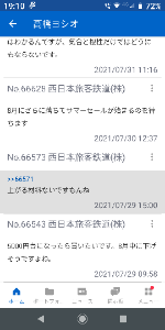 9021 - 西日本旅客鉄道(株) 買いたいけど買えないから安くしたい人その1