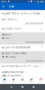 9021 - 西日本旅客鉄道(株) 買いたいけど買えないから安くしたい人その2 陸運として株価連動してるのに、京阪買って、ここは下がると