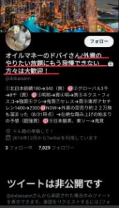 9021 - 西日本旅客鉄道(株) こんな巨大企業が珍しいね