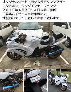 月曜日、ん~ど~しよ‥?    (関東) 友達がバイクを盗まれました(ノ_・,)  何か情報有りましたら宜しくお願いいたします。