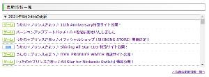 2706 - (株)ブロッコリー ブロコ、うた☆プリの方で11周年記念の動き有りましたね LIVE、ストア、CD、ゲーム(移植版) の