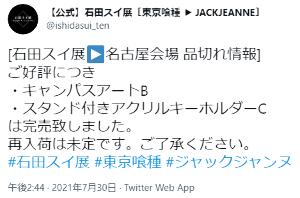 2706 - (株)ブロッコリー ジャックジャンヌ、石田スイ展(名古屋会場)の開催初日(7/30)から グッズの売り切れが出てましたね