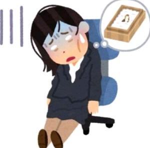 7061 - 日本ホスピスホールディングス(株) (°3°〃)ドキドキ♥きょうは心臓がまじいたくて 午前中救急車よぶ