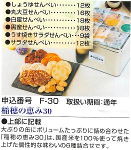 9979 - (株)大庄 【 株主優待到着 】 稲穂の恵み30 -。
