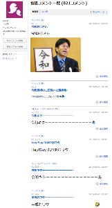 9979 - (株)大庄 オマエモナ〜