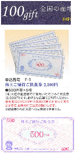 9979 - (株)大庄 【 株主優待 到着 】 選択した 「2,500円分食事券」 -。