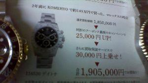 FXしたりする倶楽部 あら 八連様   時計の16713&16700  仕込み時(値上がります^^