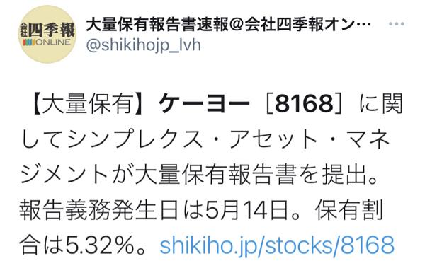 8168 - (株)ケーヨー 買収防衛策が発表された?  これに対してか?