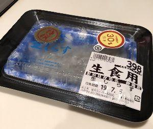 5563 - 新日本電工(株) 業務スーパーで特価でシラス買ってきたよ! 電工のシラスも特価ですか?