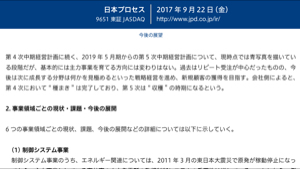 9651 - 日本プロセス(株) まぁじわじわで良いけど後半年 既に種まきが終わってて来期から収穫期だしね ^ ^