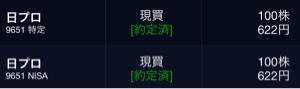 9651 - 日本プロセス(株) 下がったのは悲しいけど、スタンス変わらずチビチビ買い増すのみです。