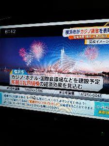 3625 - テックファームホールディングス(株) おはようございます🥰✌️  モーサテで横浜カジノ特集🎉  また騒がしくなりそうですね🔥
