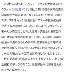 3625 - テックファームホールディングス(株) 個人投資家・有限亭玉介氏がカブタンの特集でテックファームを押してるけど 当たるのか?