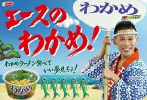 2929 - (株)ファーマフーズ わけワカメ!
