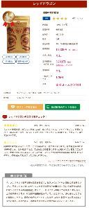 2929 - (株)ファーマフーズ あとこれもなん子ーーーw