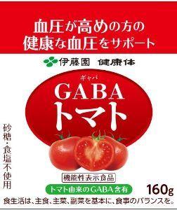 2929 - (株)ファーマフーズ 貴様は適当なことを言うんでないん子ーーーハゲ😠  トマト由来のGABAだから違うん子だろーーー