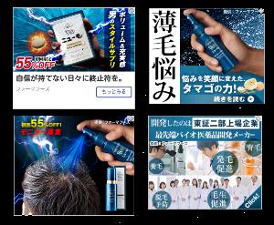 2929 - (株)ファーマフーズ おらのここの掲示板の広告、ニューモの出現率がアップしてしまったん子ーーー  以前よりパターンが増えて