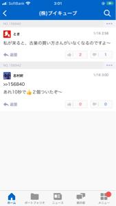 3681 - (株)ブイキューブ 恥ずかしいやつ〜