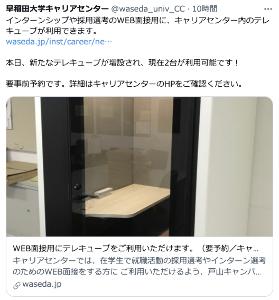 """3681 - (株)ブイキューブ 面接のニュースタンダード """"信頼のテレキューブ"""""""