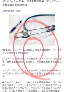 4308 - (株)Jストリーム ムッキー🙈💢  株推進来てたし🙈💦  気づかなかった🙈💦