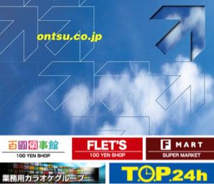 7647 - (株)音通 ホームページも青天井を意識してるんやろか?