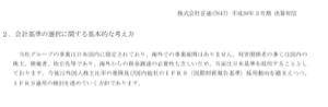 7647 - (株)音通 決算短信の最後のページがなぁ、 気になるんや。  海外事業はせえへんけど、言語はIFRS〔国際財務報