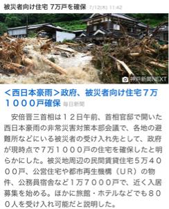7647 - (株)音通 こんにちは。 西日本豪雨被災者向け住宅が71,000戸が政府に よって確保されたそうですね。 これま