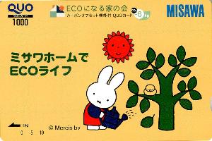 1722 - ミサワホーム(株) 【 昨年(2017年) 7/1 】 に届いた優待クオカード。 6/30(金)終値は1,011円でした