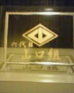 9509 - 北海道電力(株) それより北電は山口組系一次団体である名古屋の弘道会に便宜を図っている。全ての神。全てお見通し。