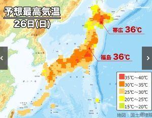9509 - 北海道電力(株) 史上初だそうですよぉwww 危険な暑さですよぉ~36度だよぉ  北海道で5月に猛暑日 関東なども体温