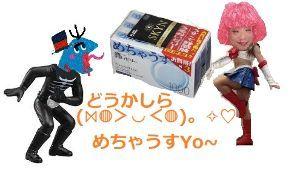 9509 - 北海道電力(株)  よかったなコブラ丼 彼氏からのプレゼント               (⋈◍>◡<◍)。✧♡