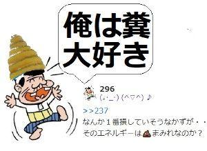 9509 - 北海道電力(株) お前何処行っても「糞だとかマス」だとかマジ低レベルだな  サル以下のニワトリ並みの知恵しかねえな ア